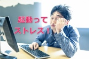パソコンの起動時間ってストレス!~スタートアップを工夫することで起動から作業開始までを効率化~