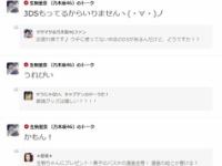 【悲報】元乃木坂46柏幸奈が物乞いし始める....