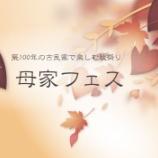 『【10/10現在】母家フェス予約情報更新』の画像