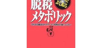 【政治】鳩山元総務相「親子の貸し借りという論理は通用しない。贈与税を支払う」 実母からの資金提供事実上認める