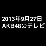 Mステで「ハート・エレキ」披露、Shibuya Deep Aが最終回など、2013年9月27日のAKB48関連のテレビ