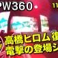 【NJPW360 】高橋ヒロム待望の復活宣言!電撃の登場シー...