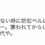 『過去にストーカー被害にあった元AKB増田有華、NGT運営を猛批判!!『防犯ベルって襲われてからじゃ遅いんや!いつの時代や!!』』の画像