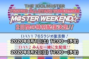 【アイマス】本日17時から「THE IDOLM@STER 765PRO ALLSTARS 15周年記念特番 M@STER WEEKEND☆」DAY1 765ラジオ復活祭!が放送!