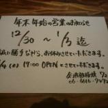 『大阪北堀江・創作鉄板焼720、今週(12月24日〜12月30日)の出勤情報と年末年始の営業のお知らせ。』の画像