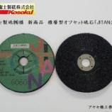 『【再掲載】積層型オフセット砥石「JITAN」@富士製砥㈱・・サンプル有ります【砥石】【研磨】』の画像