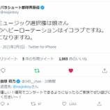 『[=LOVE] パラシュート部隊斉藤優さん「車のミュージック選択権は娘さん、最近のヘビーローテーションはイコラブ…」のツイに、指原P反応』の画像