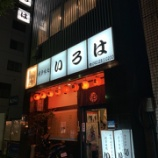 『九州場所~博多』の画像