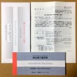 『吉野家の株主総会招集通知と株主優待が届いた!』の画像