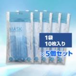 『読者の皆様にマスク1セット(50枚)をプレゼントします!!』の画像