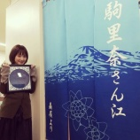 『【元乃木坂46】ファンが生駒ちゃんに贈った『暖簾』が凄すぎる!!!!!!』の画像