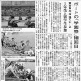 『(朝日新聞)ボートの「学園祭」100回目 東京外大、戸田でレース 1年生と留学生参加』の画像