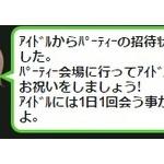 【モバマス】「3周年お祝いメッセージ」公開!