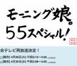 『「モーニング娘。55スペシャル!」NHK総合での再放送はゴールデンウィーク!!』の画像