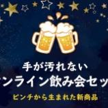 『\CCNで4/14放送/地域の酒屋の新プロジェクト『手が汚れない オンライン飲み会セット』が登場』の画像