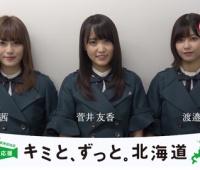 【欅坂46】「キミと、ずっと。北海道」北海道胆振東部地震復興応援サイト、応援動画!