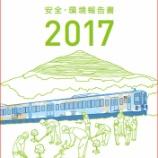 『西武鉄道「安全・環境報告書2017」を公表』の画像