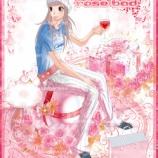 『絵_女子_(バラ)(カフェ)』の画像