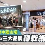 『【香港最新情報】「ファッションブランド「ZARA」の親会社、3ブランド中国から撤退へ」』の画像