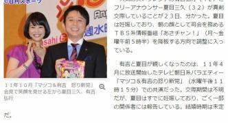 【ガセ】有吉弘行と夏目三久の妊娠・熱愛報道について両者事務所が全面否定 法的措置も検討