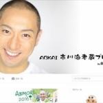 海老蔵さんがブログ更新しすぎを謝罪「ブログが心の支えになってます。ご理解下さい」