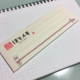 『気持ちが、ホッコリ する 古川紙工「ふふふ ほそメモ」を買ってみた』の画像