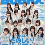 【日向坂46】BUBKA(ブブカ) 2019年5月号