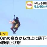 『ヘリ救助落下動画の台風19号福島県いわき救助隊員に批判殺到【画像】』の画像