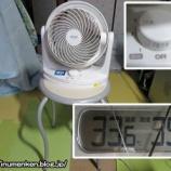 『暑くなってきたのでコンパクトな扇風機を使用してます。』の画像