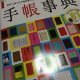 『「日本手帖の会」さん渾身の一冊、『手帳事典』がスゴい』の画像