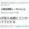 AKB48メンバー、長期休暇突入へwwwwwwwwwwwwwwwwwwwwwwwwww
