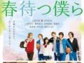 【悲報】土屋太鳳さん(24)、懲りずにJK役で映画に出てしまう (画像あり)