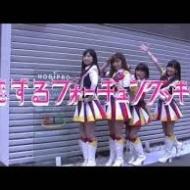 「恋するフォーチュンクッキー」ホリプロver.遂に公開! (動画あり) アイドルファンマスター
