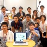 『「浜松つーしんほうこく懇親会」を6/24に開催しましたのでその様子をレポ!34名の方に参加いただきました!』の画像