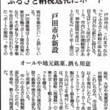 『(読売新聞)ふるさと納税返礼にボート 戸田市が新設 オールや地元銘菓、酒も用意』の画像