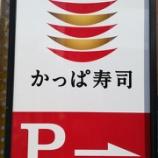 『かっぱ寿司 食べホーに行ってきた!』の画像