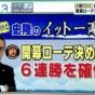 【朗報】阪神ファン、開幕6連勝を確信