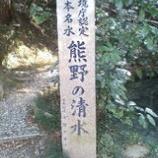 『熊野(ゆや)の清水』の画像