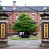 『いつか #行きたい #日本 の #名所 #石川四高記念文化交流館』の画像