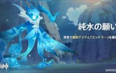 【原神】イベント「純水の願い」ソロ1分切りってまじ?