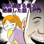 ヤバ過ぎる義父と絶縁した話【11】