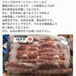 『戸田市美女木の神戸ビーフ食品株式会社で12月22日に青空市。テレビ番組でも紹介されるイベント。お得感あります!』の画像
