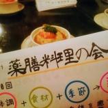 『元町で味わう「薬膳料理の会」に参加してきました♪』の画像