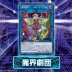 【遊戯王OCGフラゲ】リンクヴレインズパック3に『魔界劇団-ハイパー・ディレクター』が新規収録決定!