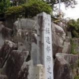 『橘逸勢 神社:静岡県浜松市北区三ヶ日町本坂』の画像