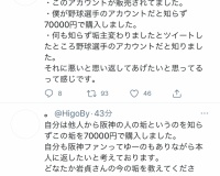 阪神岩貞のツイッターアカウント、70000円で売却されていた