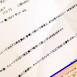 『【初日の感想レポまとめ】ミュージカル 舞台 「刀剣乱舞」 10/30 #とうらぶ #刀剣乱舞 1/4』の画像
