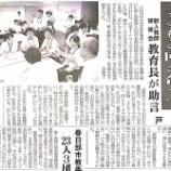 『(埼玉新聞)子どもと向き合って 新人教師研修会 教育長が助言 戸田』の画像