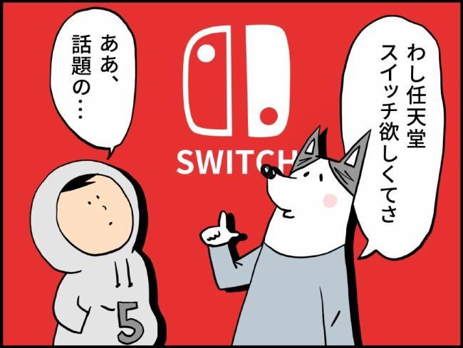 『任天堂SWITCHとスプラトゥーン2が欲しい』の画像