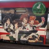 『【冬の聖地巡礼旅行2013】大洗編(1)ガルパン列車で大洗へ』の画像